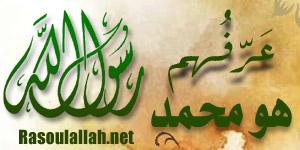 http://rasoulallah.net/Photo/albums/Banners/logo_300.jpg