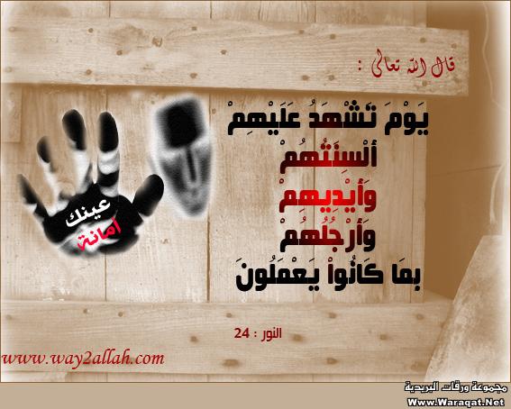 http://rasoulallah.net/Photo/albums/GodBasarak/3enk_amanh4.jpg