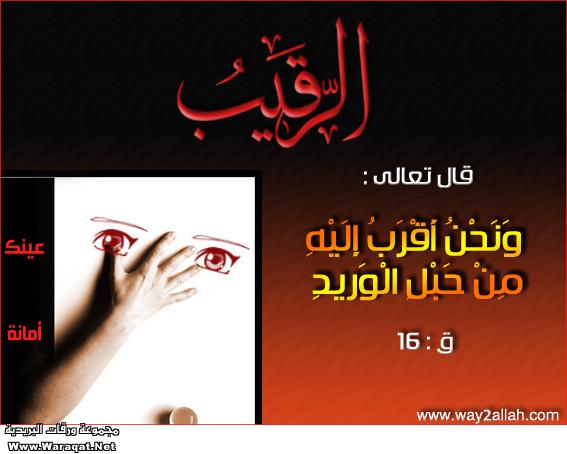 http://rasoulallah.net/Photo/albums/GodBasarak/3enk_amanh6.jpg