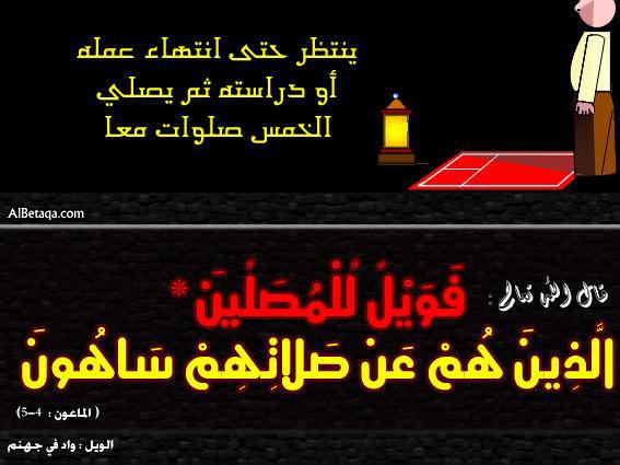 http://rasoulallah.net/Photo/albums/Hadith/aebadat0051.jpg