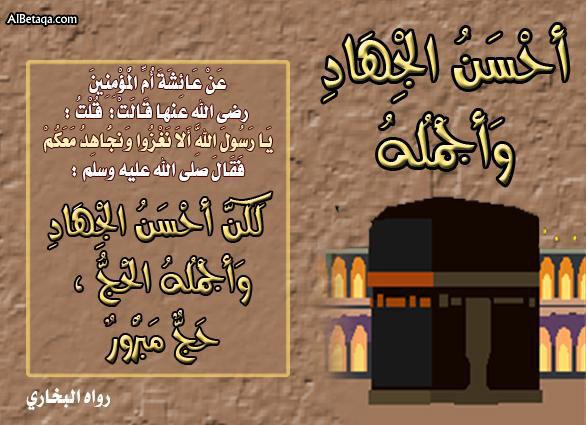 ] أحاديث الرسول صلى الله عليه و سلم Aebadat0083