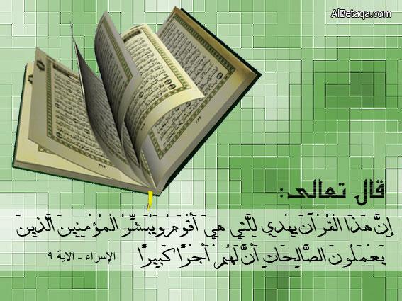 ] أحاديث الرسول صلى الله عليه و سلم Aebadat0092