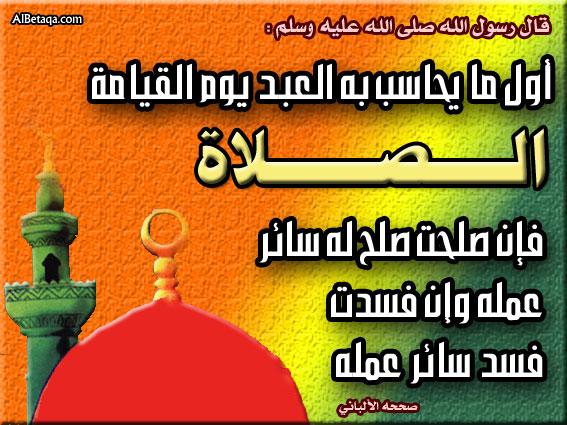 ] أحاديث الرسول صلى الله عليه و سلم Aebadat0099