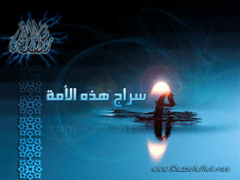 http://rasoulallah.net/Photo/albums/Signature/581qaom5ysv7gxfzvzuf.jpg