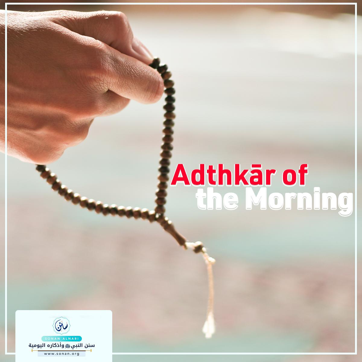 Adthkār of the Morning