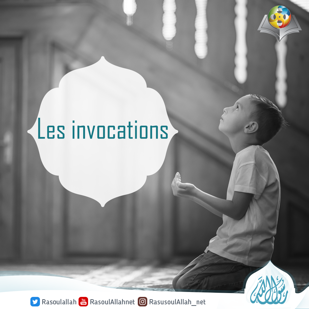 Les invocations