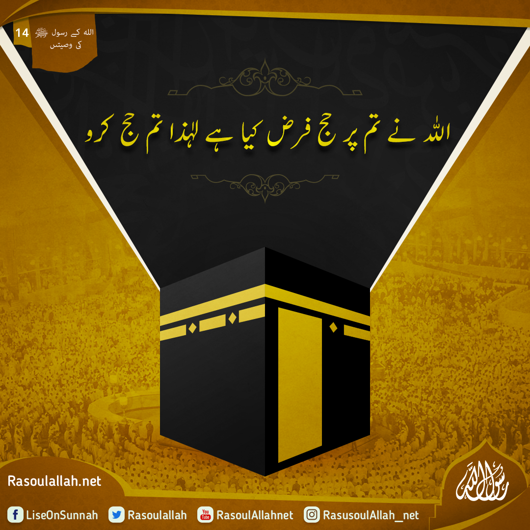 اللہ نے تم پر حج فرض کیا ہے لہذا تم حج کرو