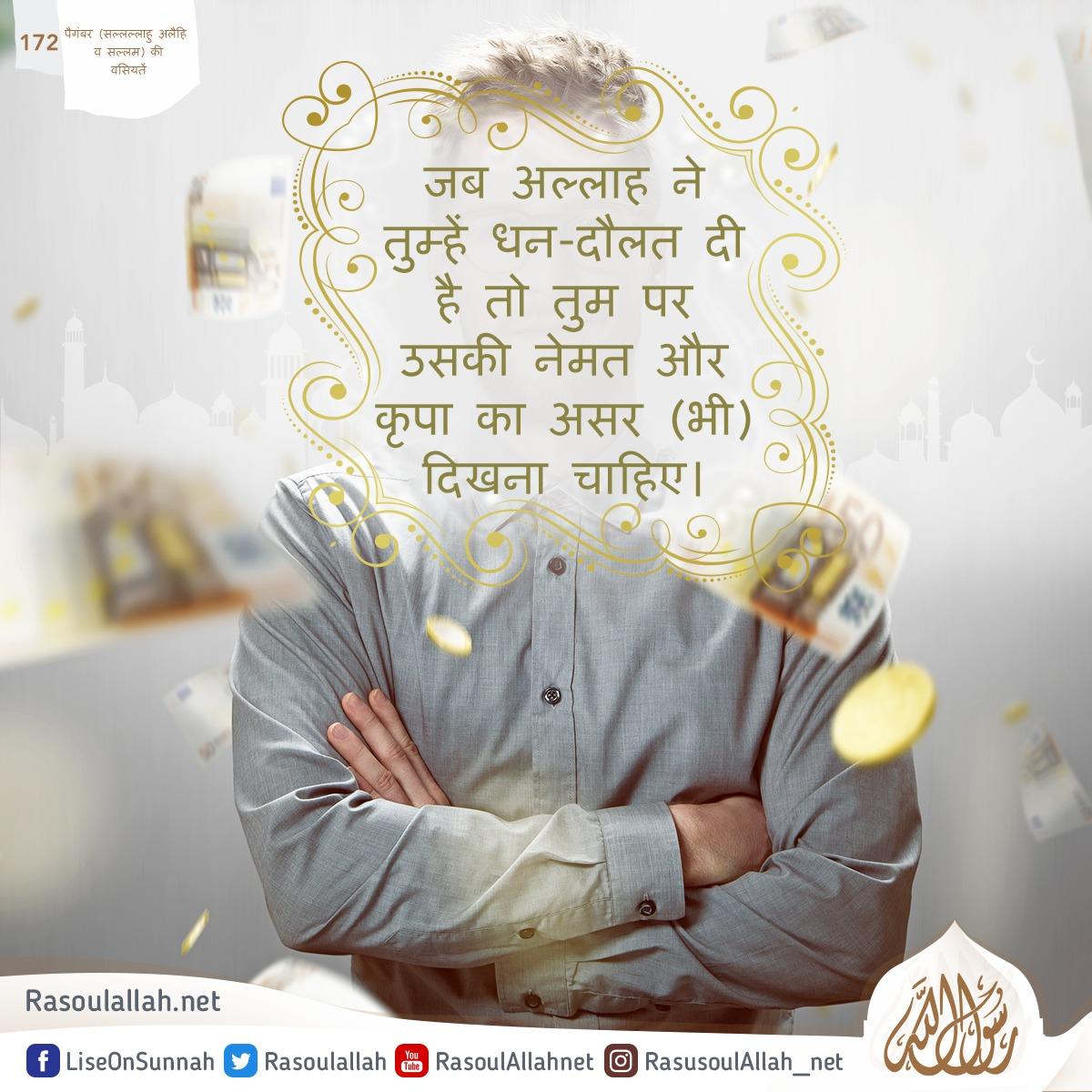 (172) जब अल्लाह ने तुम्हें धन-दौलत दी है तो तुम पर उसकी नेमत और कृपा का असर (भी) दिखना चाहिए।