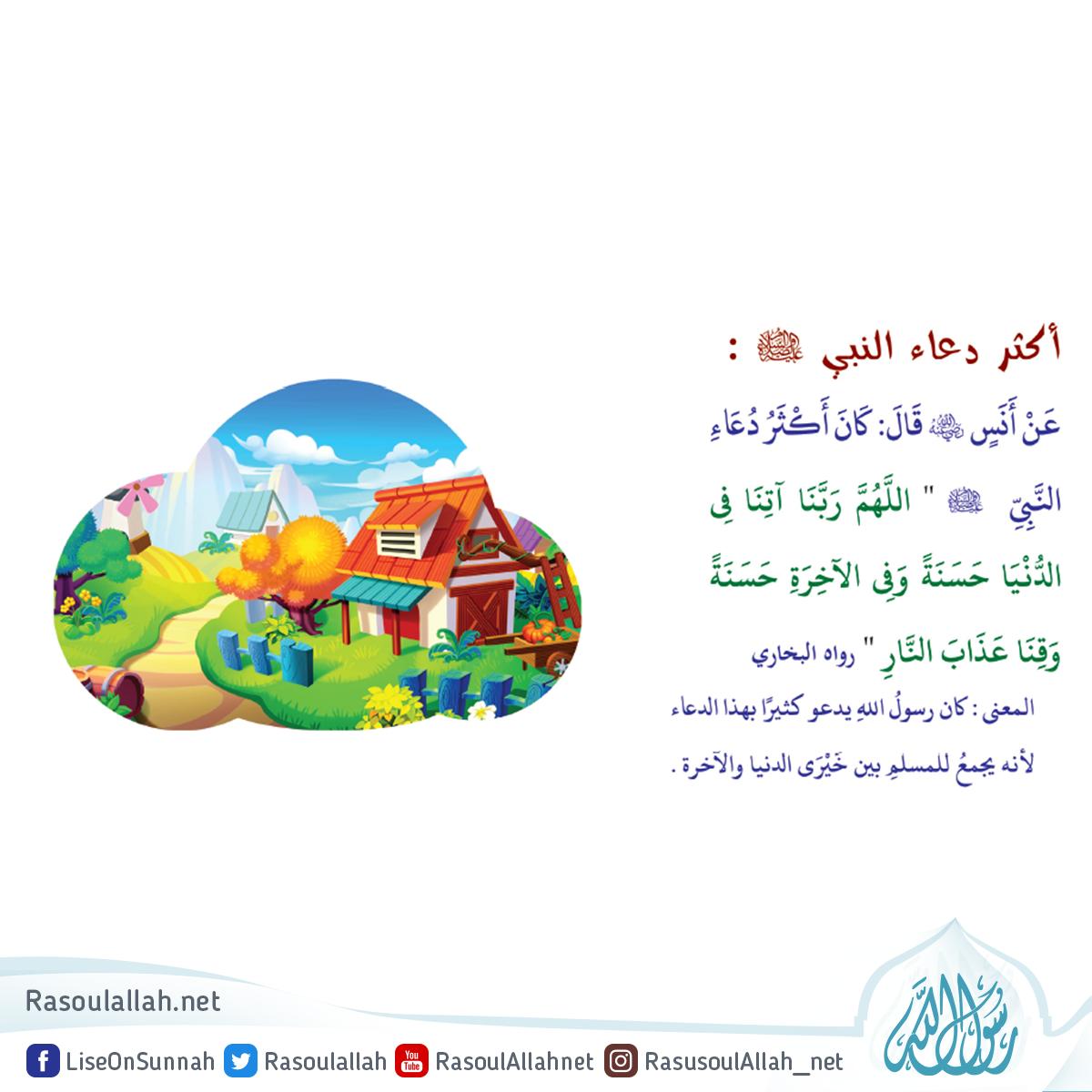 أكثر الدعاء النبي صلى الله عليه وسلم