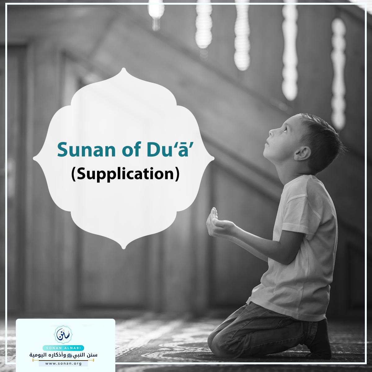 Sunan of Du'ā' (Supplication).