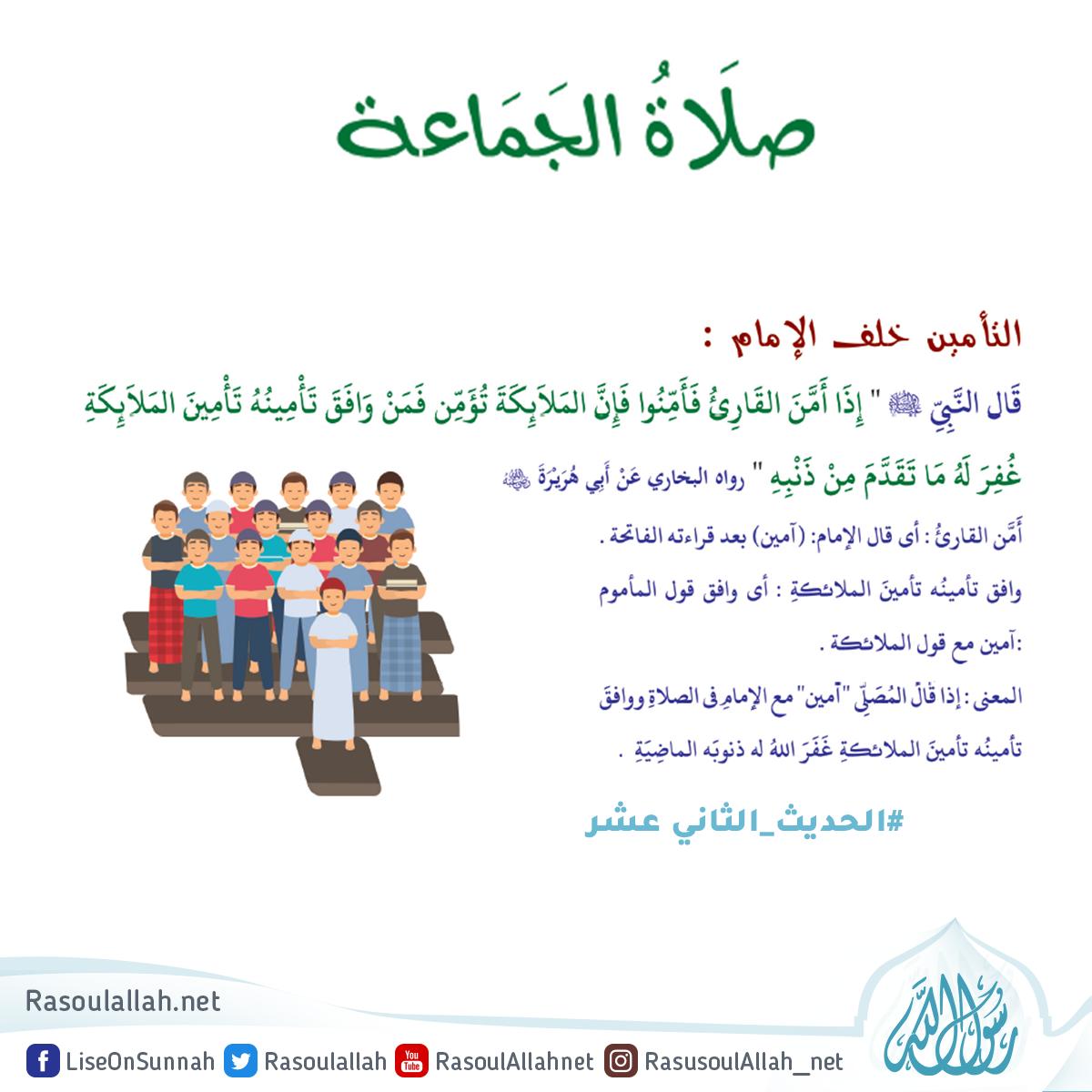 التأمين خلف الإمام ( صلاة الجماعة )