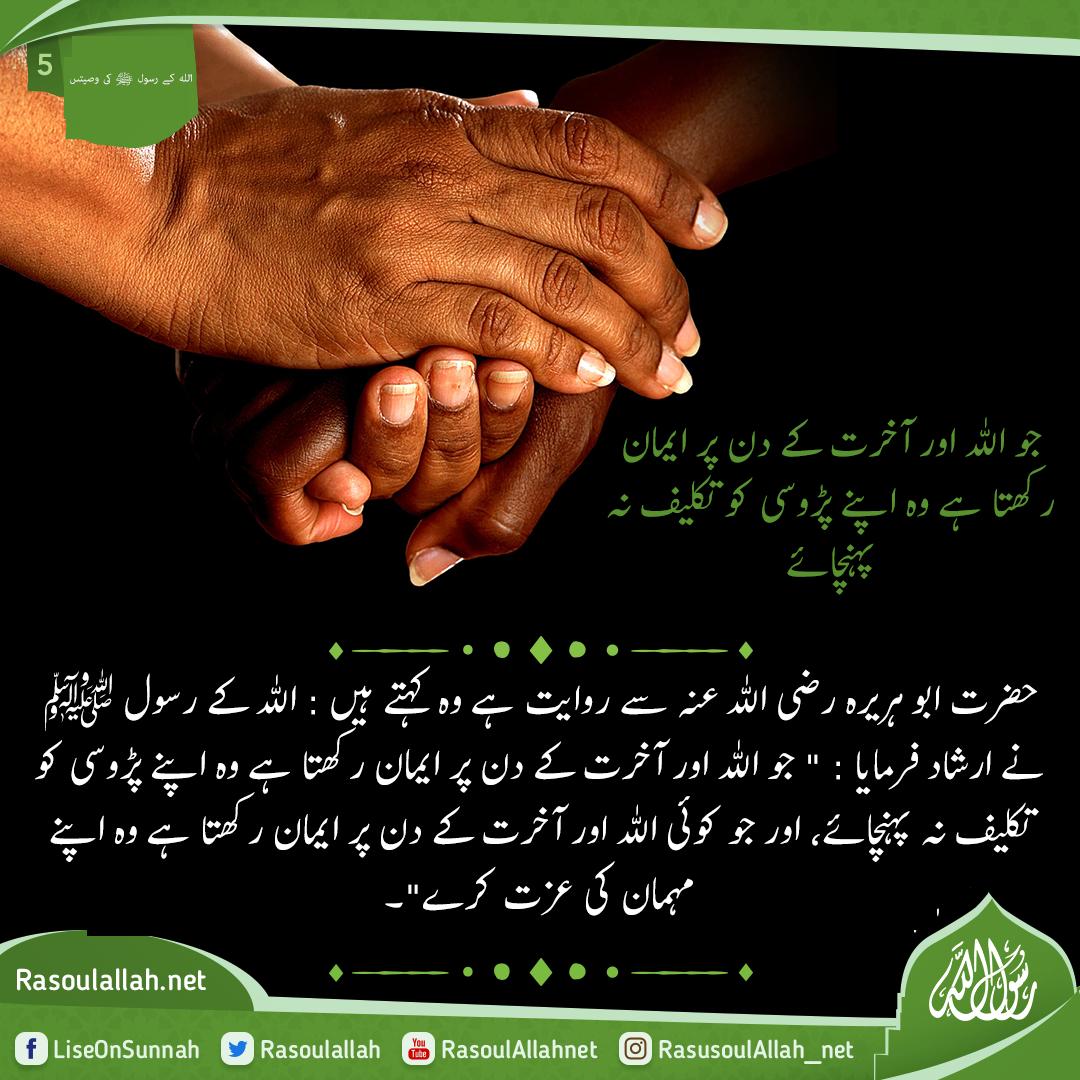 جو اللہ اور آخرت کے دن پر ایمان رکھتا ہے وہ اپنے پڑوسی کو تکلیف نہ پہنچائے
