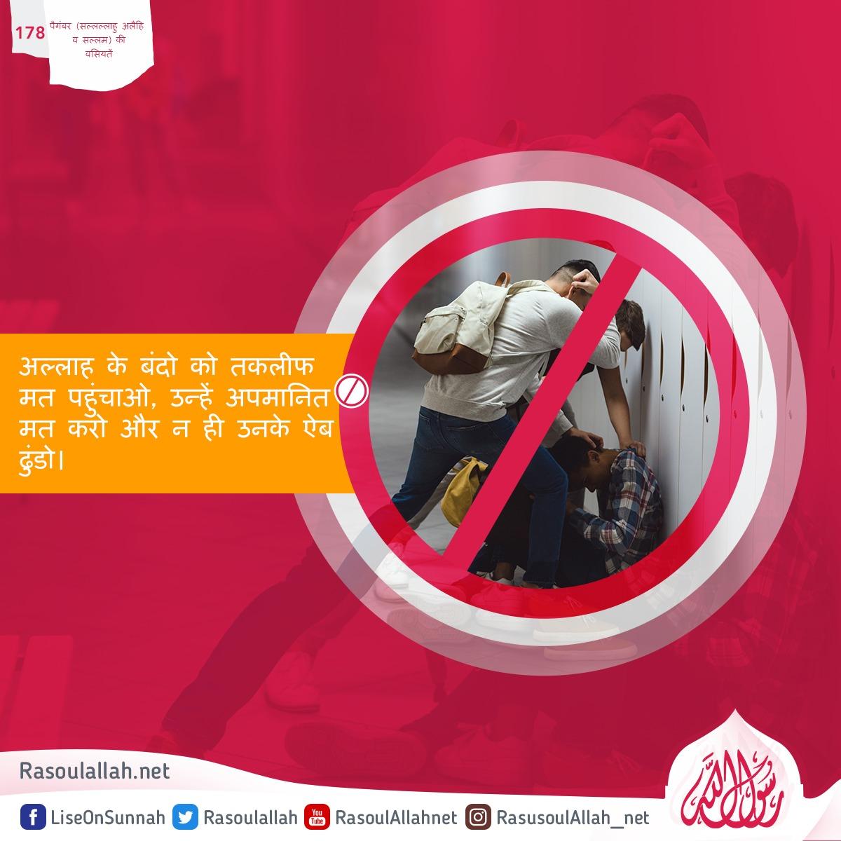 (178) अल्लाह के बंदो को तकलीफ मत पहुंचाओ, उन्हें अपमानित मत करो और न ही उनके ऐब ढुंडो।