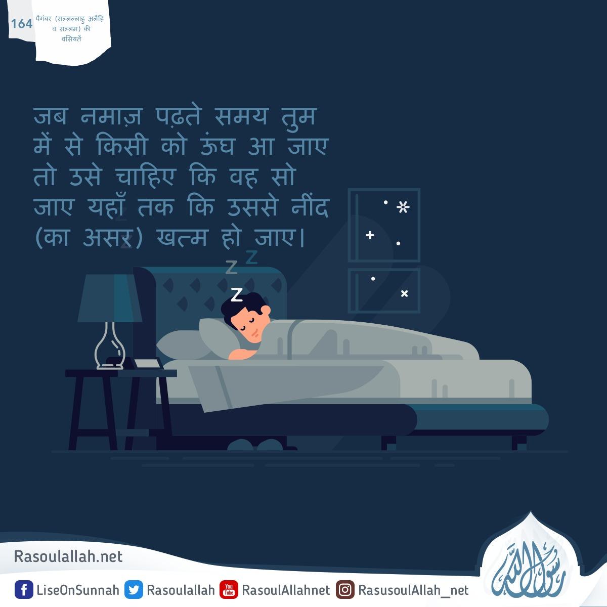 (164) जब नमाज़ पढ़ते समय तुम में से किसी को ऊंघ आ जाए तो उसे चाहिए कि वह सो जाए यहाँ तक कि उससे नींद (का असर) खत्म हो जाए।