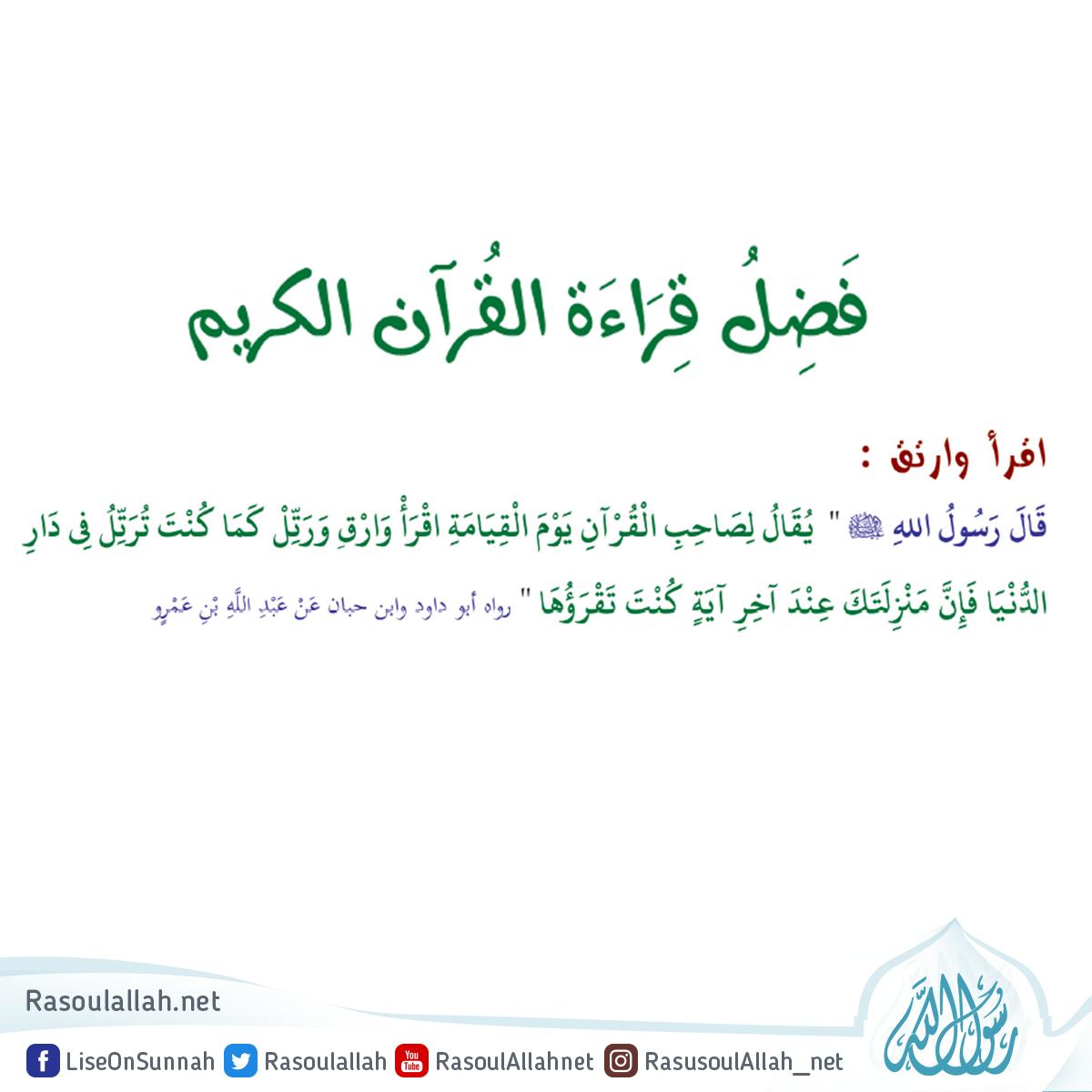 فضل قراءه القرآن الكريم