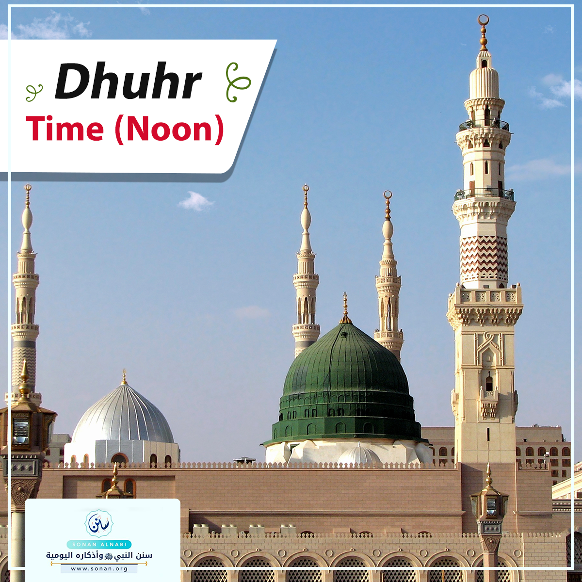 Dhuhr Time (Noon)