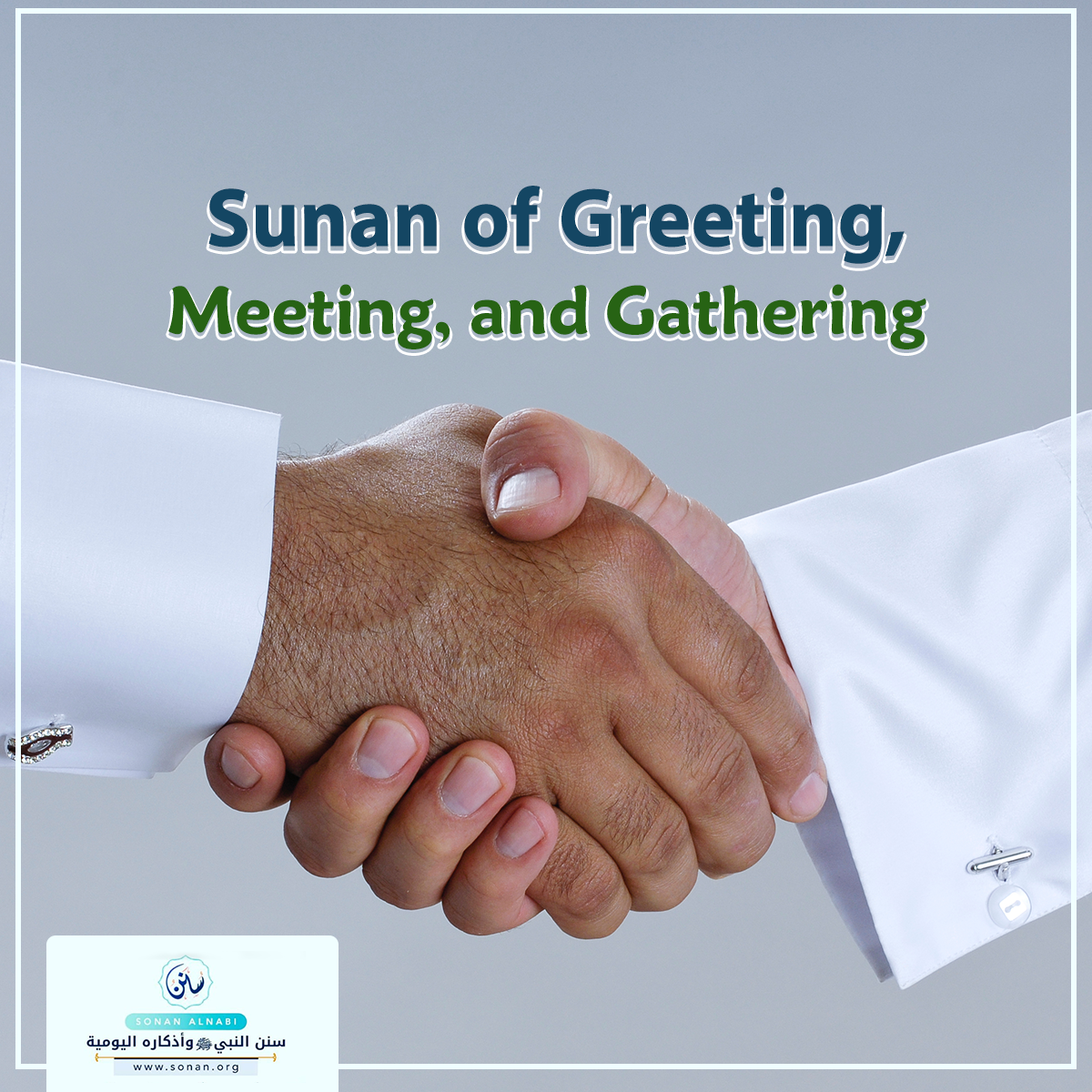 Sunan of Greeting, Meeting, and Gathering