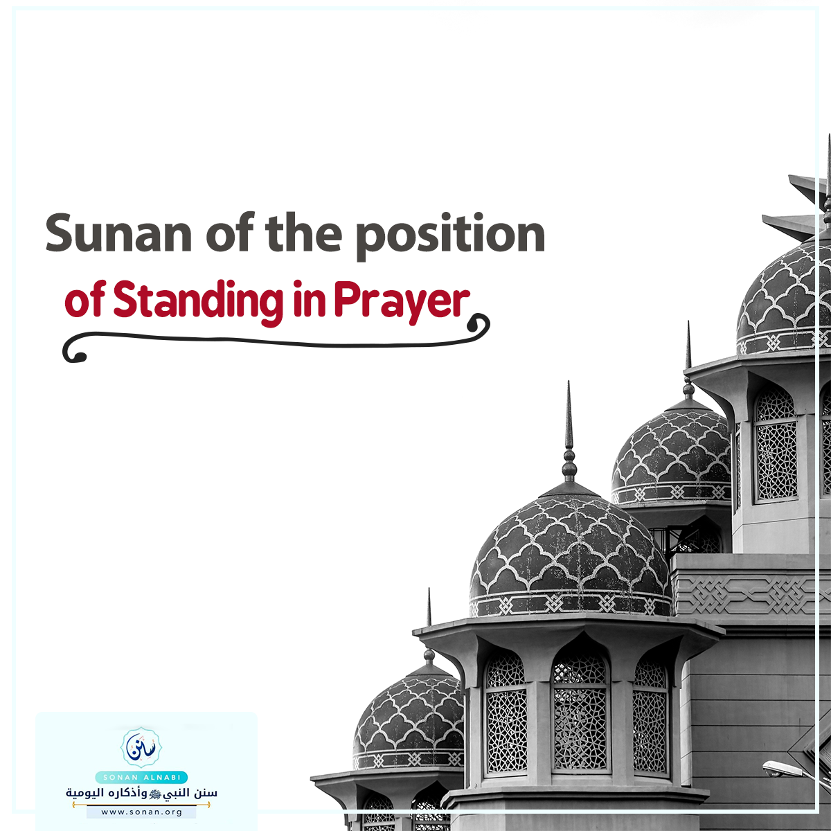 Sunan of the position of Standing in Prayer