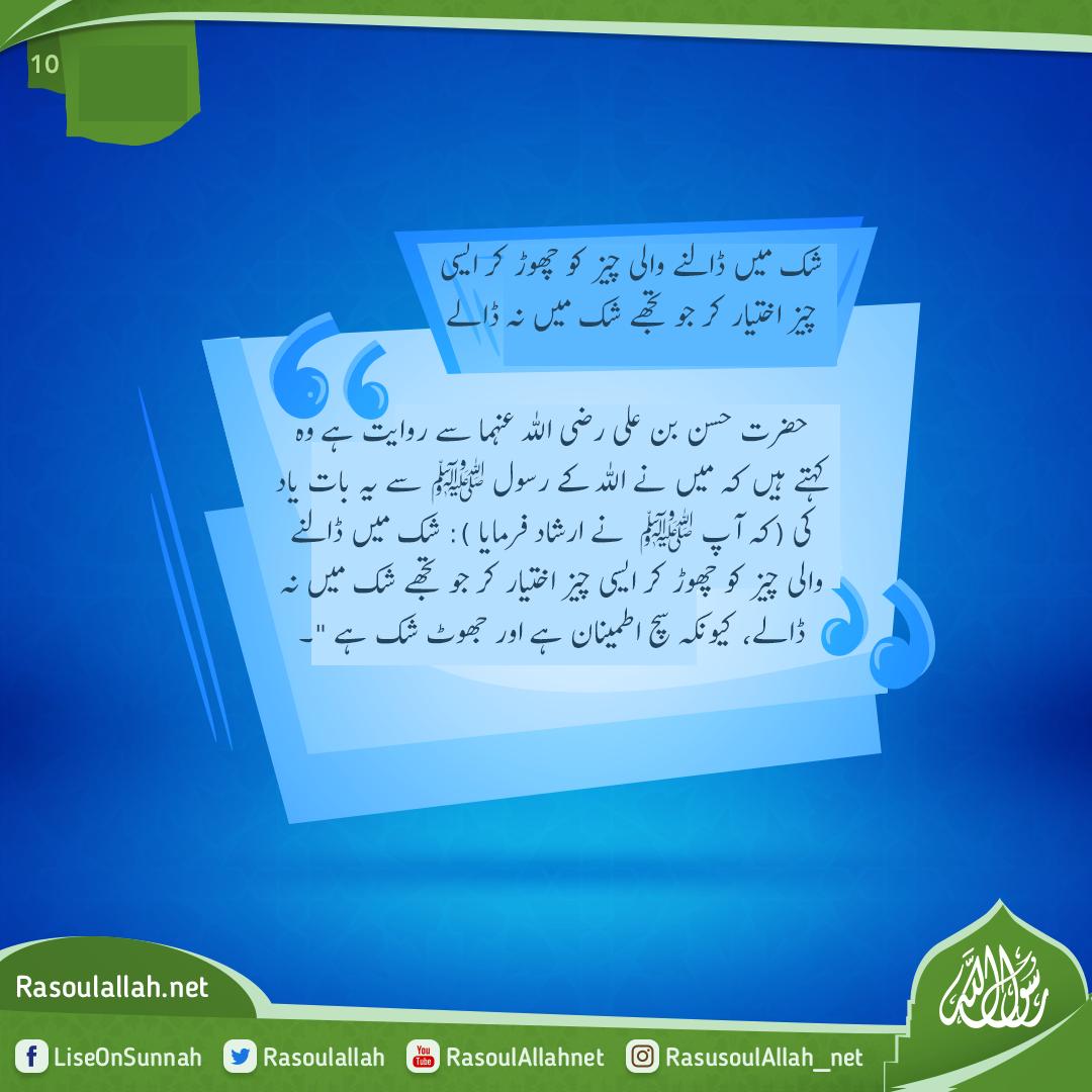 بیشک اللہ نے ہر چیز پر احسان فرض کیا ہے