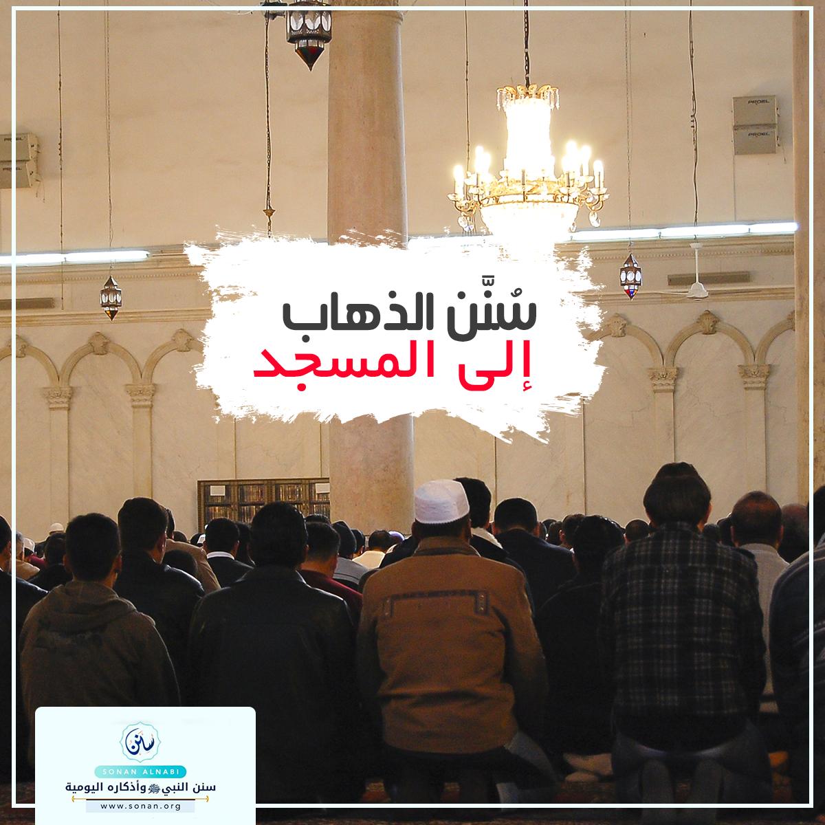 سُنن الذهاب إلى المسجد