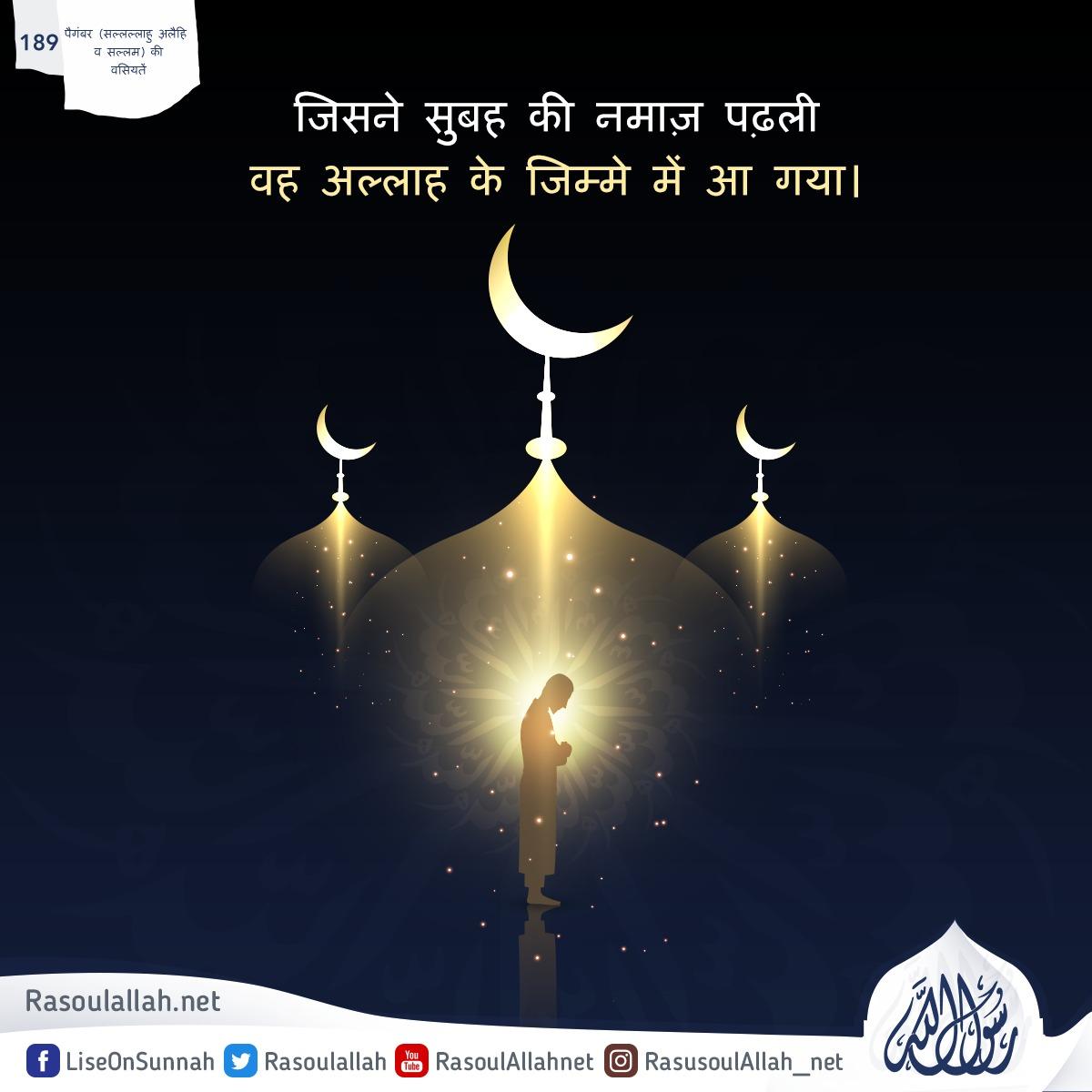 (189) जिसने सुबह की नमाज़ पढ़ली वह अल्लाह के जिम्मे में आ गया।