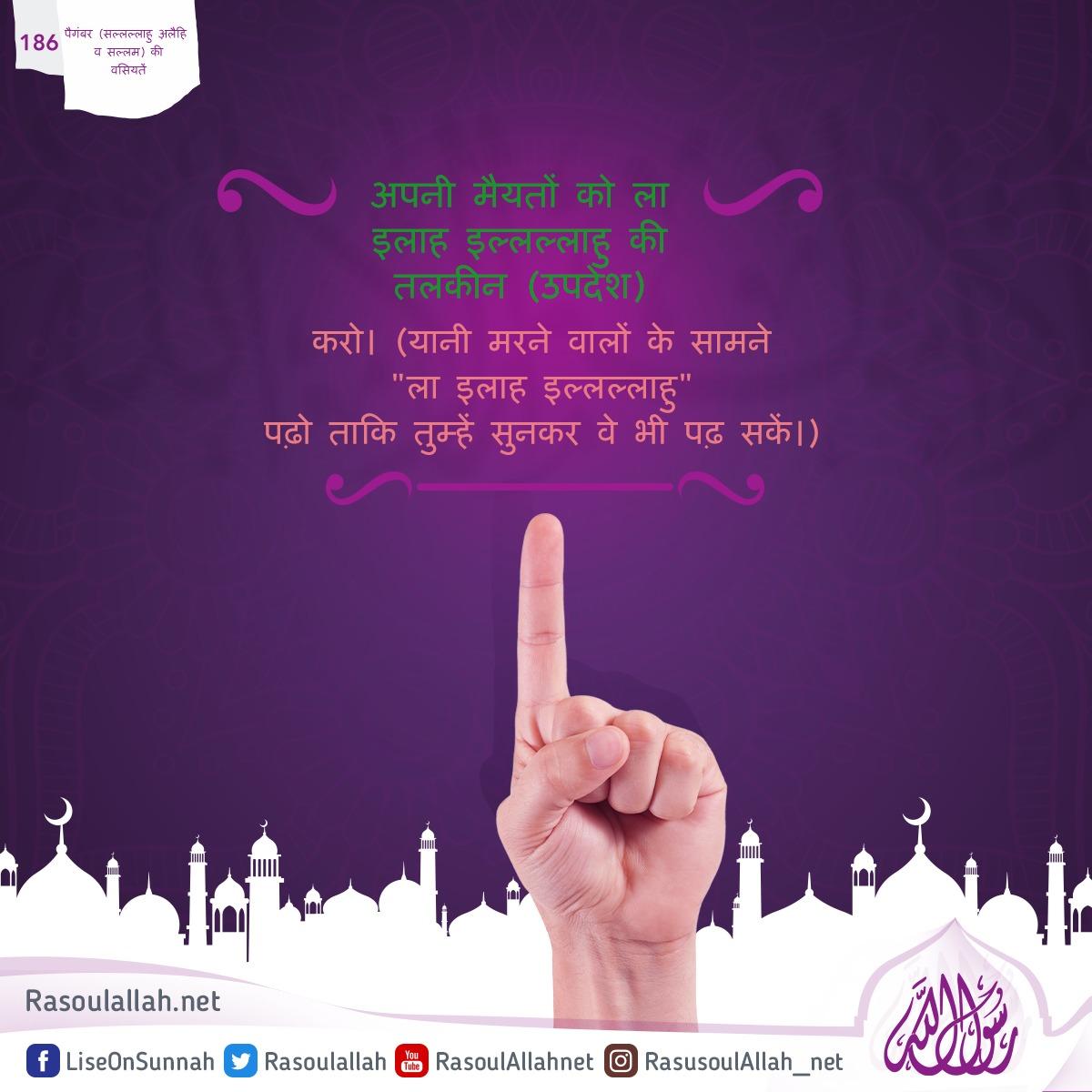 (186) अपनी मैयतों को ला इलाह इल्लल्लाहु की तलकीन (उपदेश) करो। (यानी मरने वालों के सामने