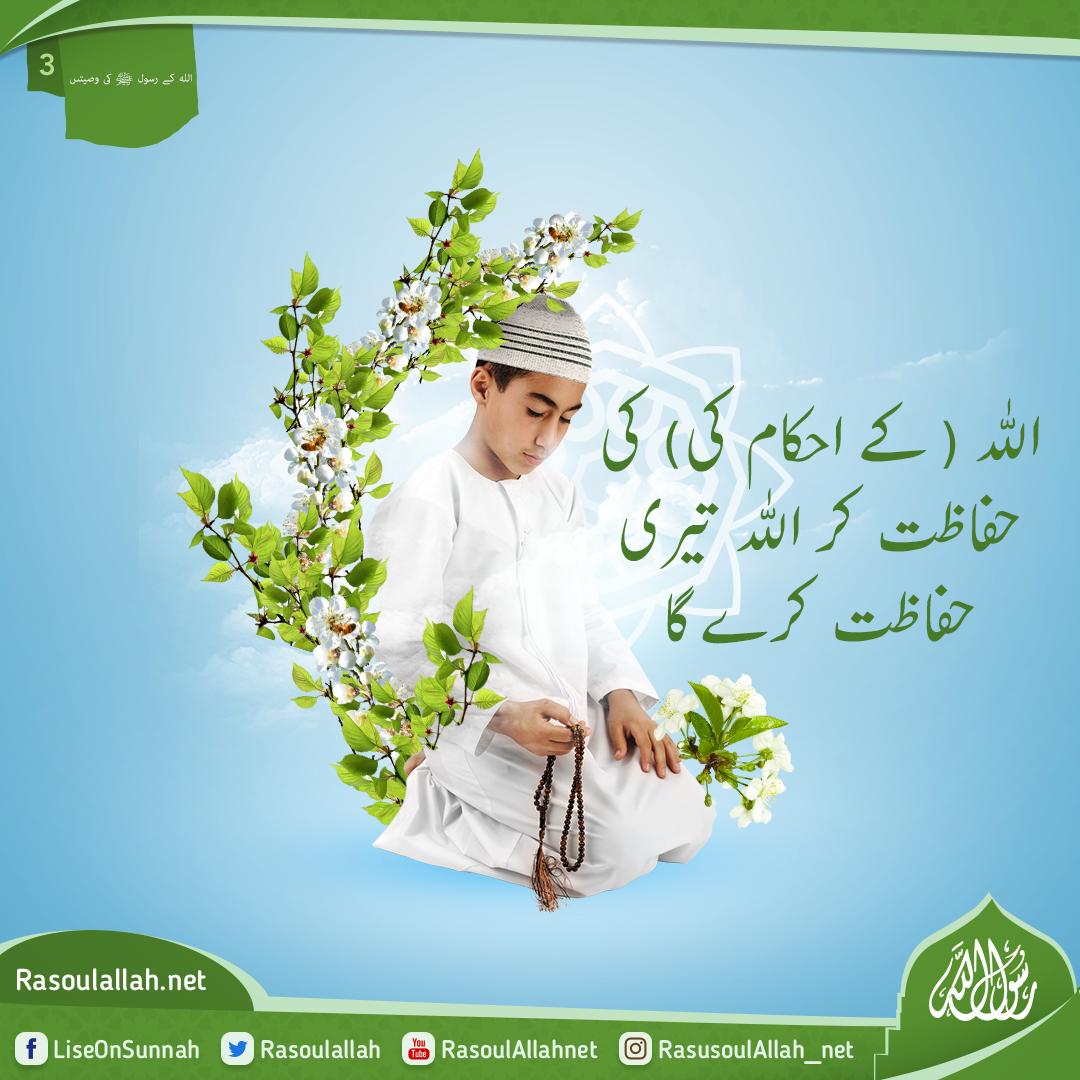 اللہ ( کے احکام کی) کی حفاظت کر اللہ تیری حفاظت کرے گا