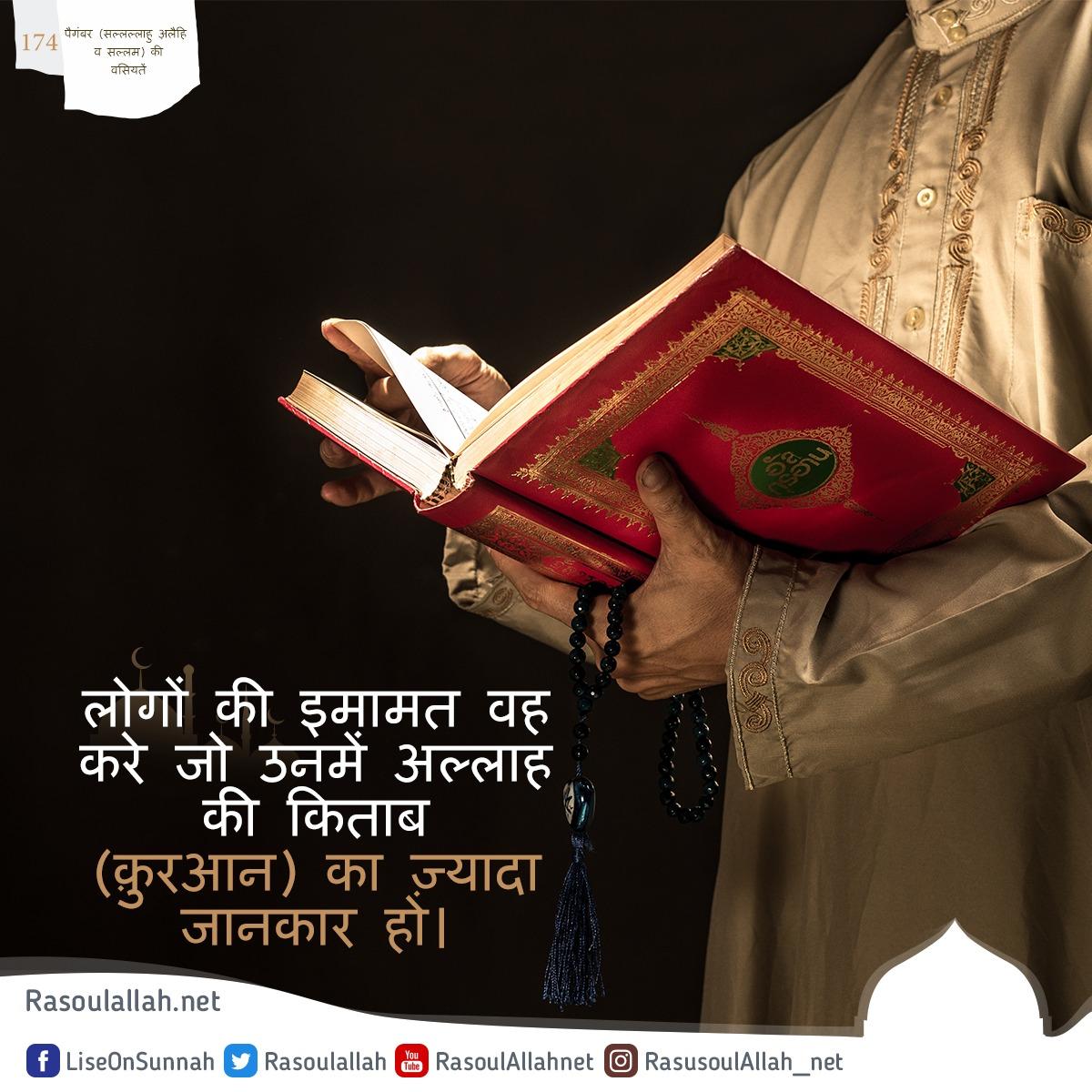 (174) लोगों की इमामत वह करे जो उनमें अल्लाह की किताब (क़ुरआन) का ज़्यादा जानकार हो।