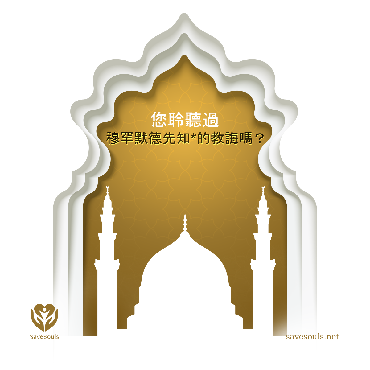 您聆聽過穆罕默德先知*的教誨嗎?