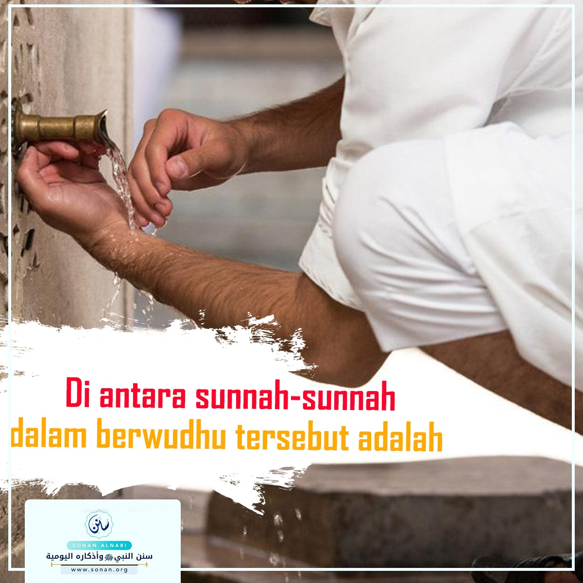 Berdoa dengan kalimat yang diajarkan oleh Nabi setelah selesai berwudhu