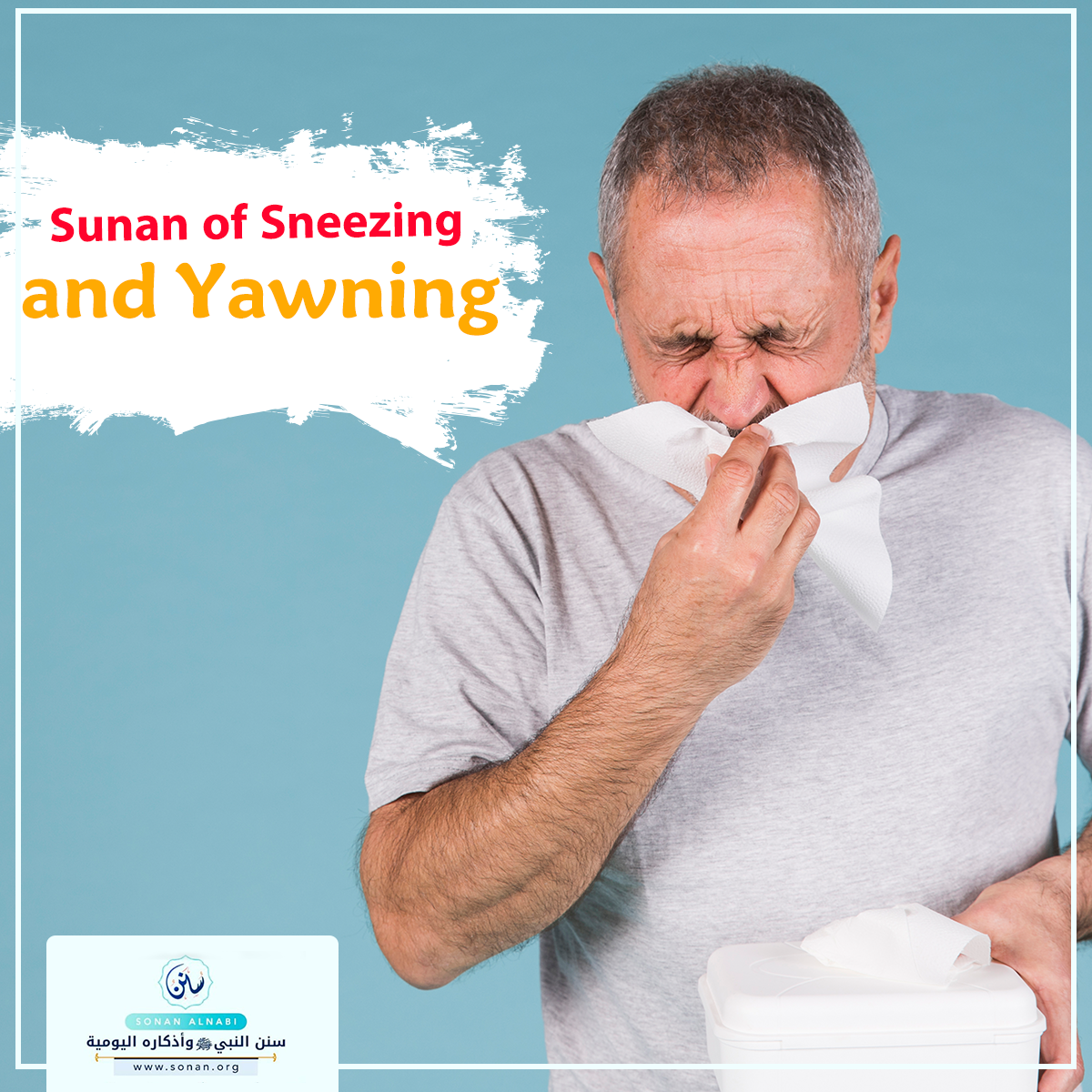 Sunan of Sneezing and Yawning