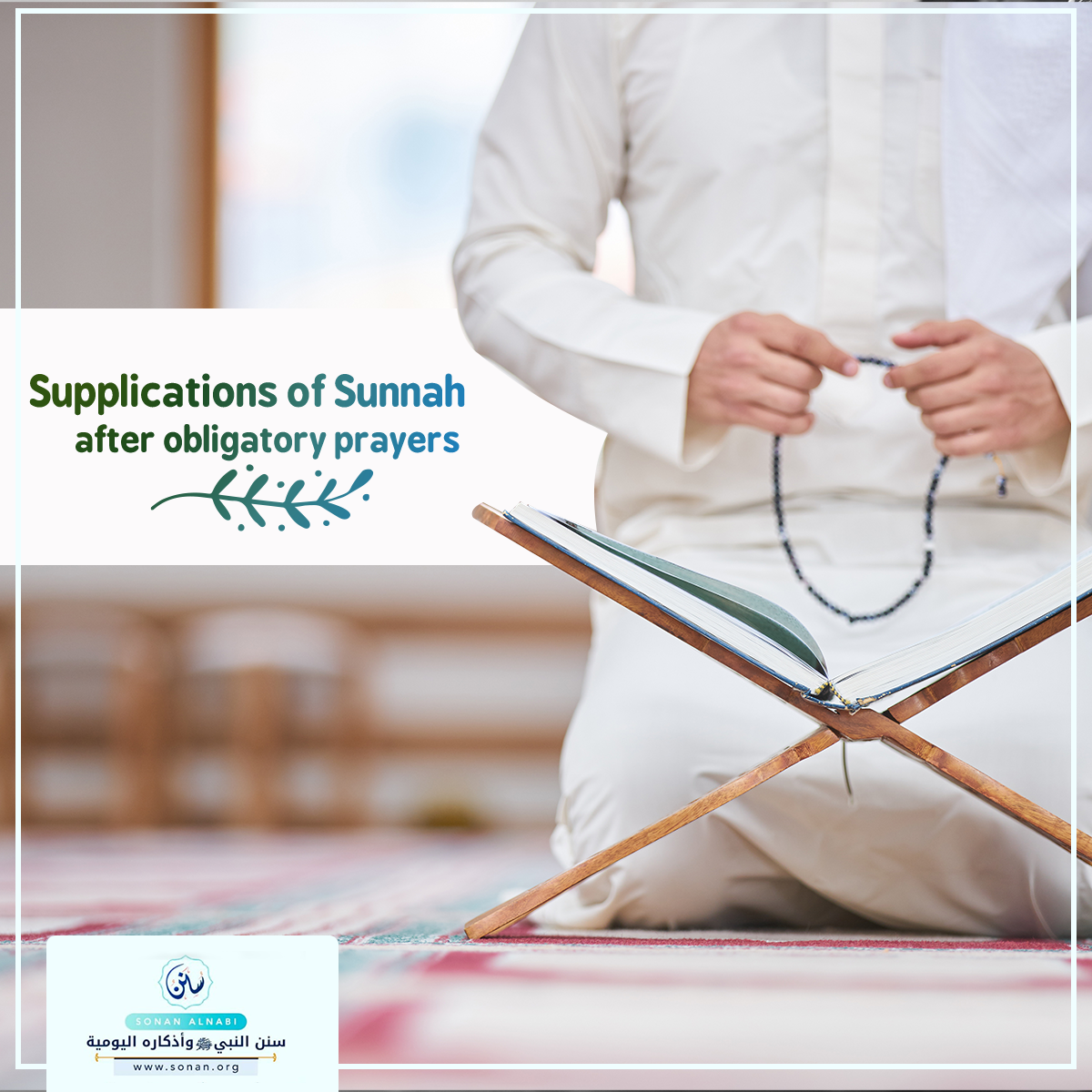 Supplications of Sunnah after obligatory prayers