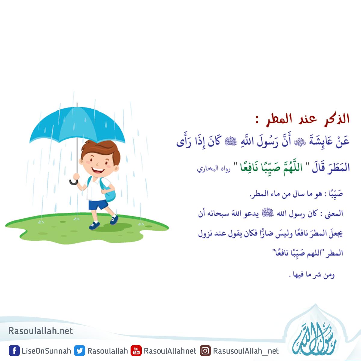 الذكر عند المطر