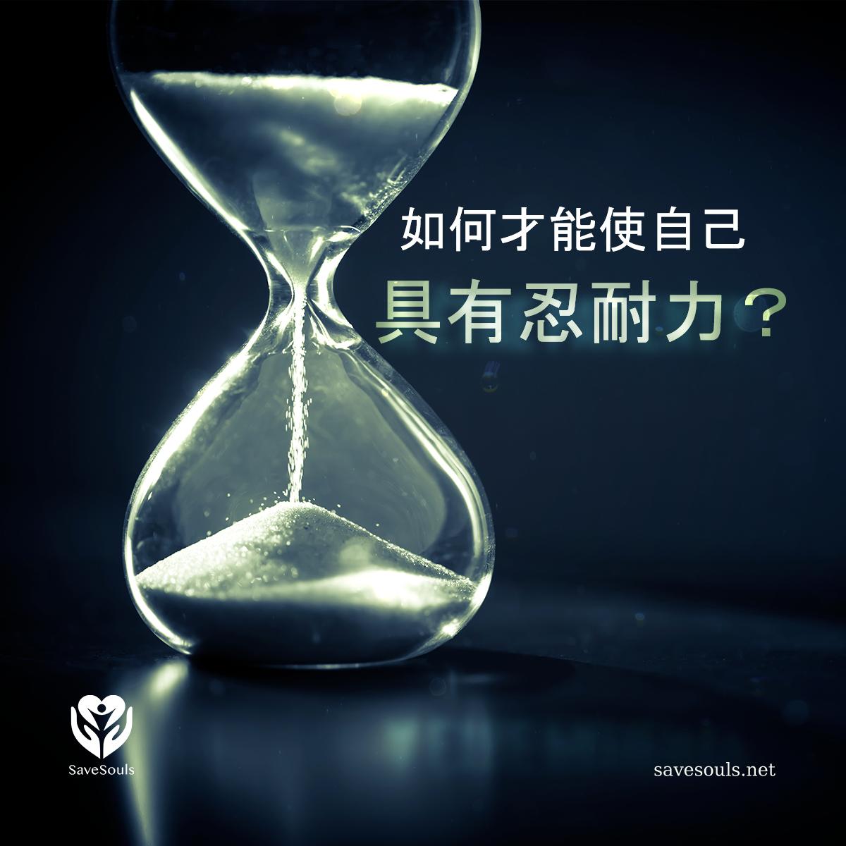 如何才能使自己具有忍耐力?