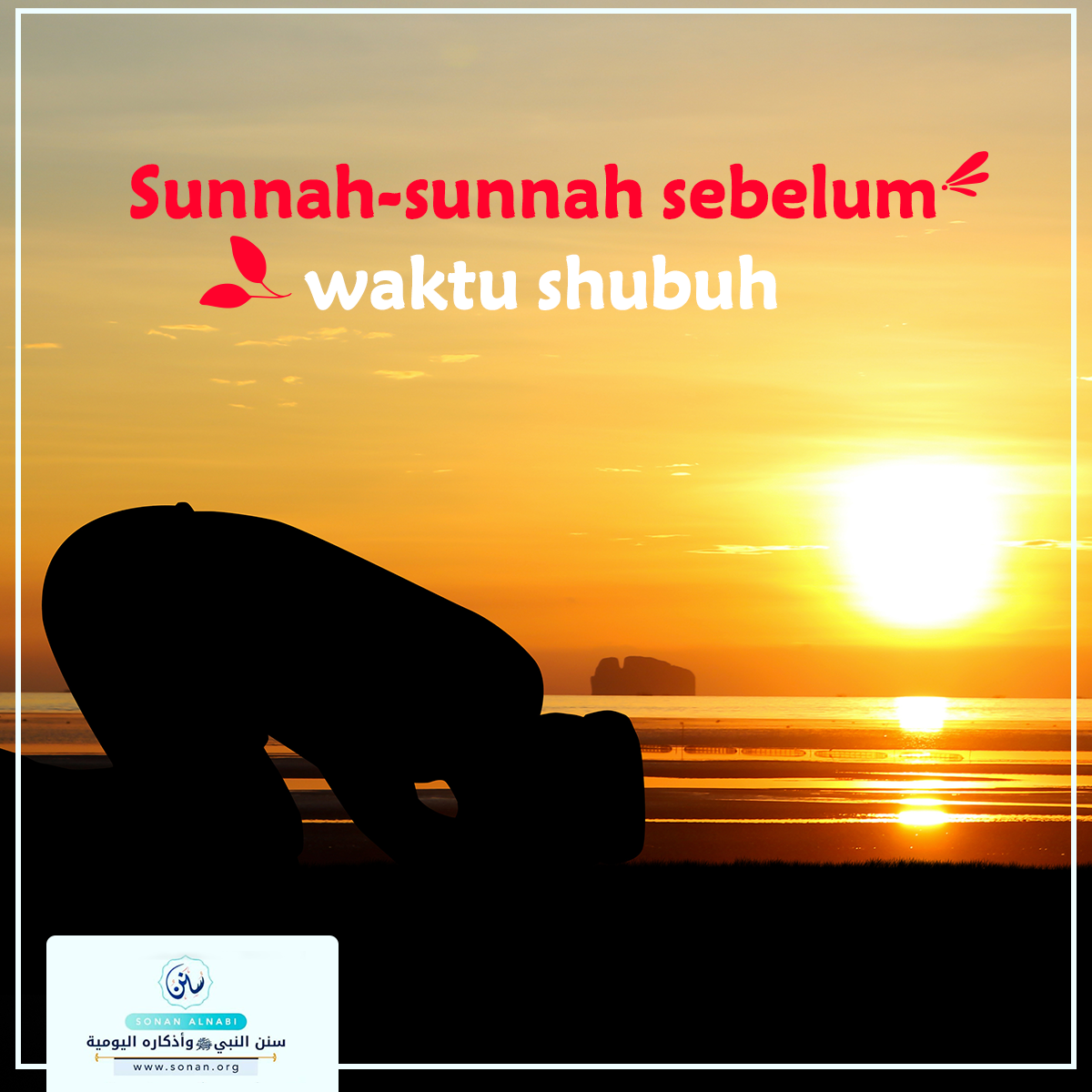 Sunnah-sunnah sebelum waktu shubuh