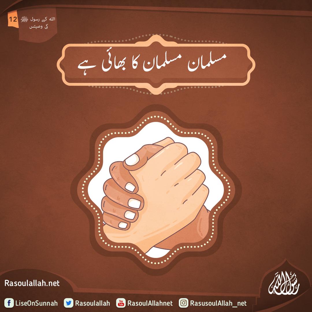 مسلمان مسلمان کا بھائی ہے