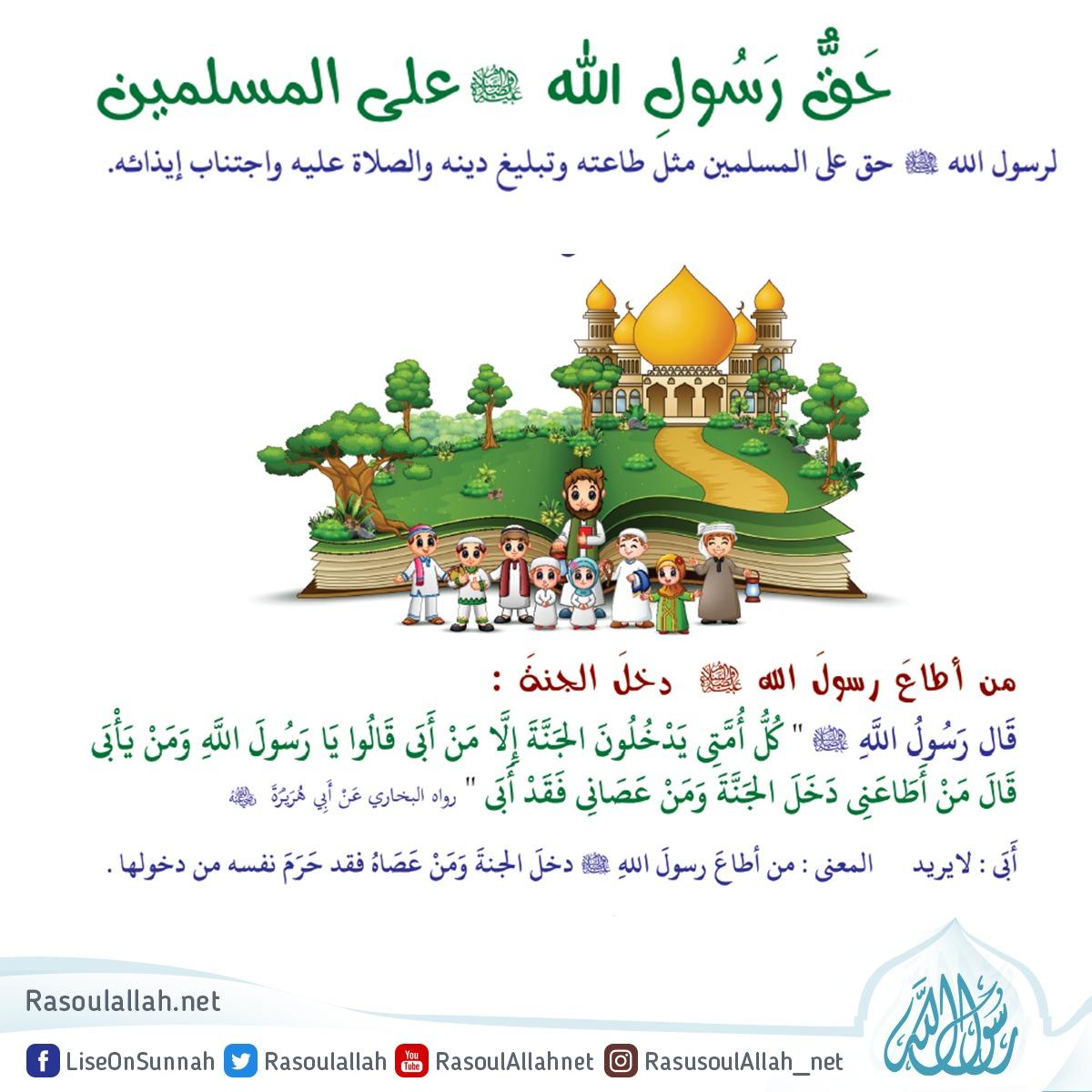 حقُّ رسول الله صلى الله عليه وسلم على المسلمين
