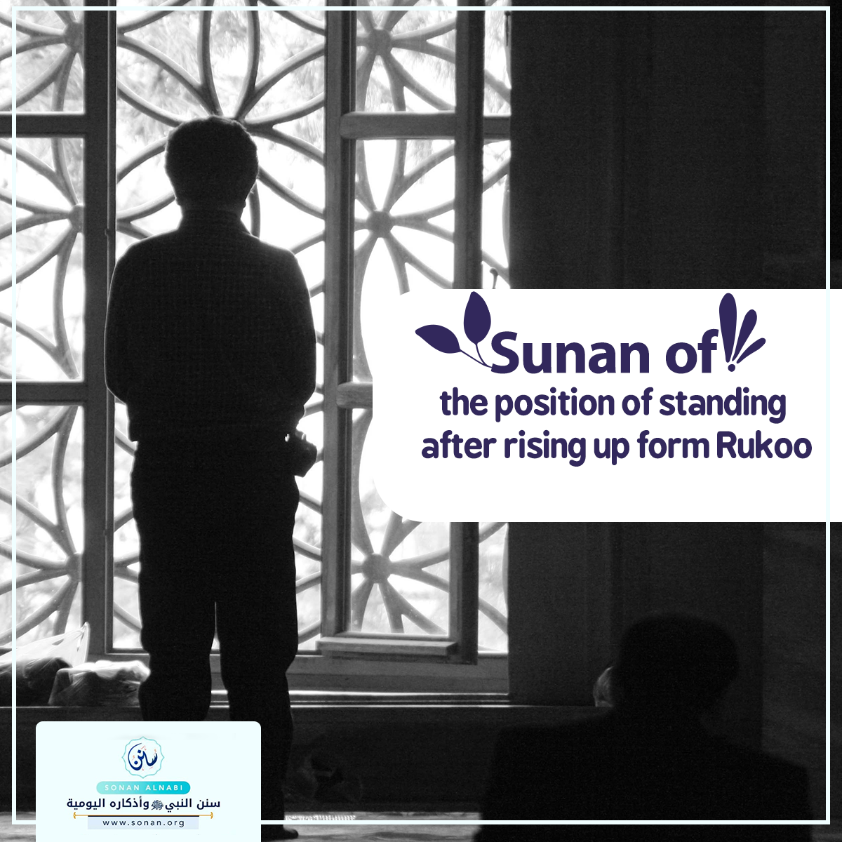 Sunan of the position of standing after rising up form Rukoo