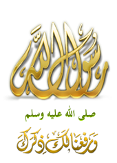 Transactions of the Prophet Muhammad Logo