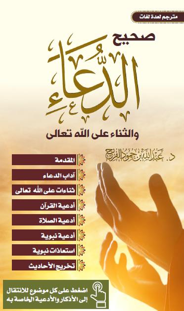 صورة الكتاب