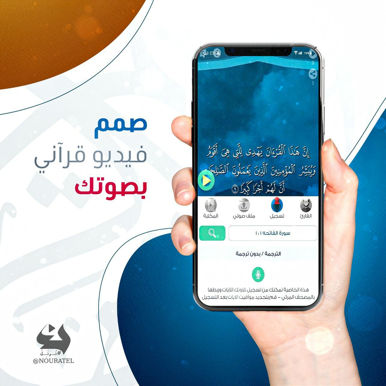 تطبيق نرتل Nouratel  ( صانع المصاحف المرئية )