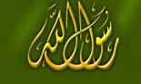 Muhammad, el Profeta del Islam,Muhammad